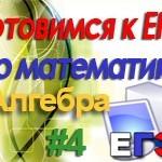 Подготовка к ЕГЭ по математике (видео). Урок 4. Десятичные дроби. Действия с десятичными дробями