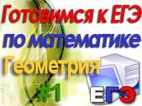 ege_geom_1