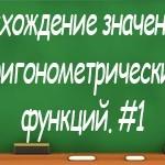 Нахождение значений тригонометрических функций. Часть 1