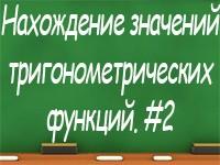 Нахождение значений тригонометрических функций. Часть 2