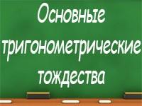 osnovnie_trigonom_togdestva