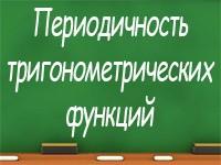 periodichnost_trig_funkcij
