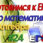 Подготовка к ЕГЭ по математике (видео). Уроки 24. Освобождение дроби от иррациональности
