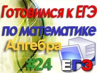 ege_24