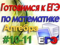 ege_alg_10-11