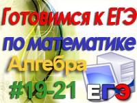 ege_alg_19-21