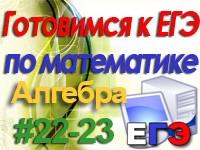 ege_alg_22-23