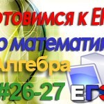 Подготовка к ЕГЭ по математике (видео). Уроки 26-27.  Решение заданий из открытого банка на преобразование алгебраических выражений