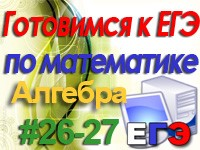 ege_alg_26-27