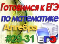 ege_alg_29-31