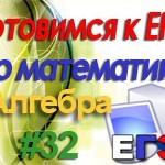Подготовка к ЕГЭ по математике (видео). Урок 32. Решение заданий из открытого банка на преобразование логарифмических выражений