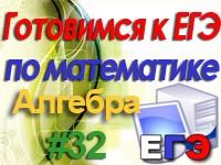 ege_alg_32