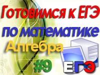 ege_alg_9