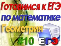 ege_geom_10