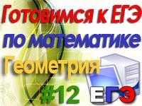 ege_geom_12