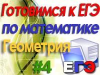 ege_geom_4