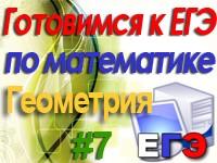 ege_geom_7