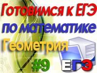 ege_geom_9