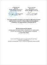 Решение демоварианта КИМов для ОГЭ-9 за 2016 год по МАТЕМАТИКЕ