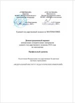 Решение демоварианта КИМов для ЕГЭ 2016 года по МАТЕМАТИКЕ (профильный уровень)