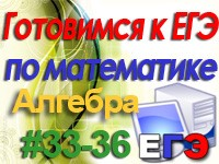 ege_alg_33-36