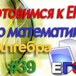 Подготовка к ЕГЭ по математике (видео). Урок 39. Преобразование тригонометрических выражений из открытого банка