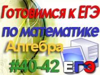 ege_alg_40-42