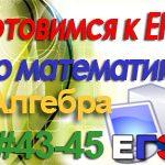 Подготовка к ЕГЭ по математике (видео). Уроки 43-45. Квадратные уравнения