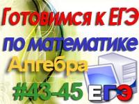 ege_alg_43-45