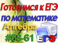 Подготовка к ЕГЭ по математике (видео). Уроки 58-61. Решение систем уравнений