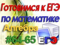 Подготовка к ЕГЭ по математике (видео). Уроки 64-65. Решение текстовых задач из открытого банка заданий ЕГЭ