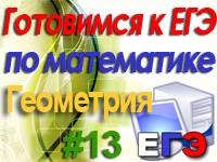 ege_geom_13
