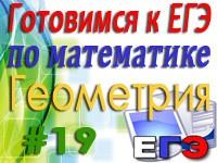 ege_geom_19