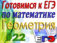 ege_geom_22