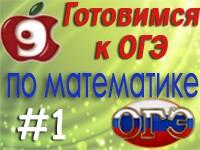 oge_matem_1