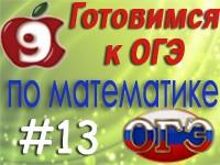 oge_matem_13