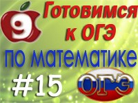 oge_matem_15