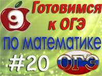 oge_matem_20