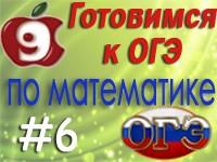 oge_matem_6