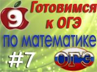 oge_matem_7