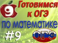 oge_matem_9