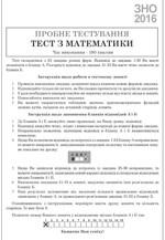 zno-2016_tit