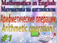 Арифметические операции / Arithmetic operations. Математика на английском для школьников и абитуриентов