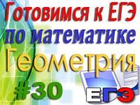 ege_geom_30