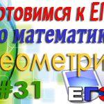 Увеличение и уменьшение геометрических тел. Готовимся к ЕГЭ по математике. Геометрия. Урок 31