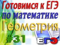 ege_geom_31