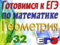 ege_geom_32