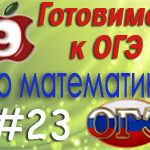 Квадратные уравнения. Готовимся к ОГЭ по математике. Модуль 1.  Урок 23