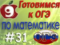 oge_matem_31