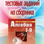 Решения тестов для 8 класса из сборника «Мордкович А.Г., Тульчинская Е.Е. Алгебра 7-9 классы. Тесты»